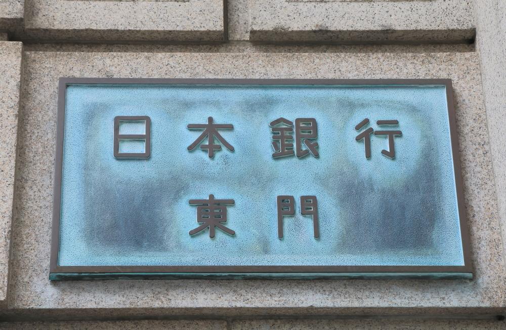 Japonya Merkez Bankası